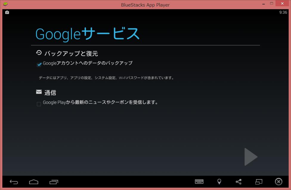 Googleサービス