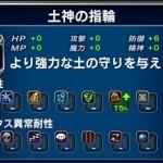 【FFBE攻略】『ある義賊の遺産』で大地の鍵11入手!【追加クエスト】