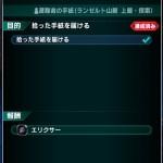 【FFBE攻略】『最後の手紙』【追加クエスト】