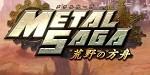 【メタルサーガ】リセマラ方法と当たりアイテム【メタルサ】