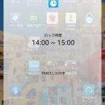スマホ依存性予防として使用時間の制限をかけるアプリ