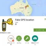 Androidで位置情報を偽装する方法!root化する必要無しで簡単にできる!