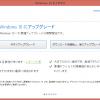 邪魔な「Windows10のアップグレードを入手する」を消す方法!更新はまだ必要ない