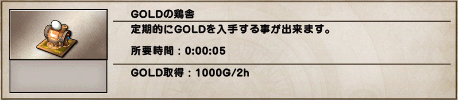 GOLDの鶏舎