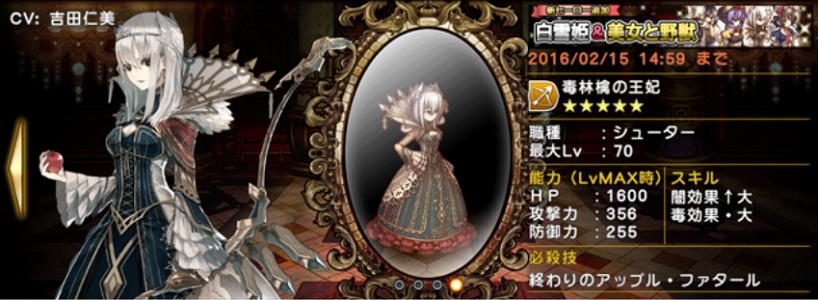 毒林檎の王妃
