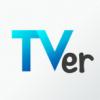 TVer(ティーバー)でテレビ番組をPCやスマホで見られる