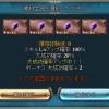 【グラブル】武器のスキルLvを効率よく上げる方法【100%成功】