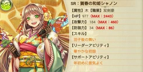 賀春の和姫シャノン