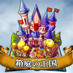 箱庭の王国