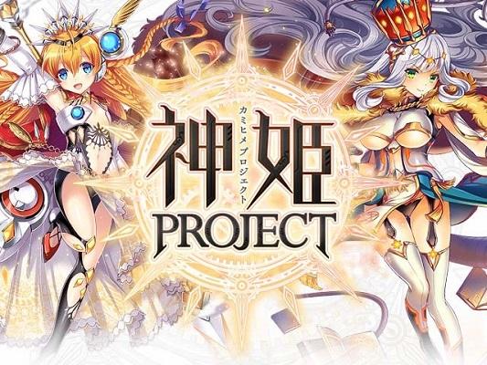 神姫プロジェクト