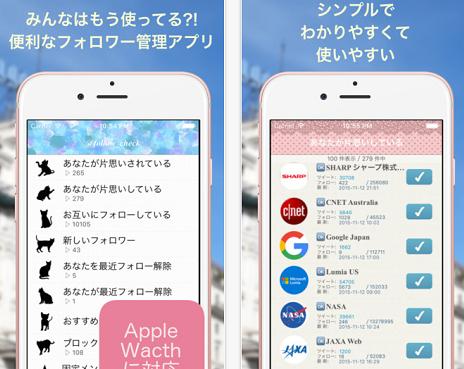 フォロワー管理アプリ
