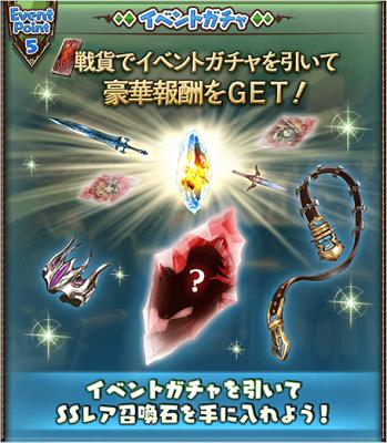 イベント限定SSR