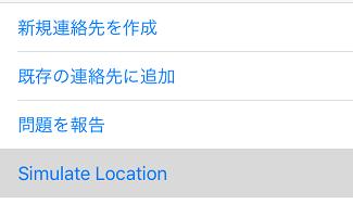GPS位置偽装
