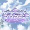 【グラブル】シンデレラファンタジー~少女たちの夢の続き~モバマス第5弾