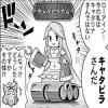 【グラブル】とりまトッポブで。SSR召喚石はキャタピラさん?【イベント】