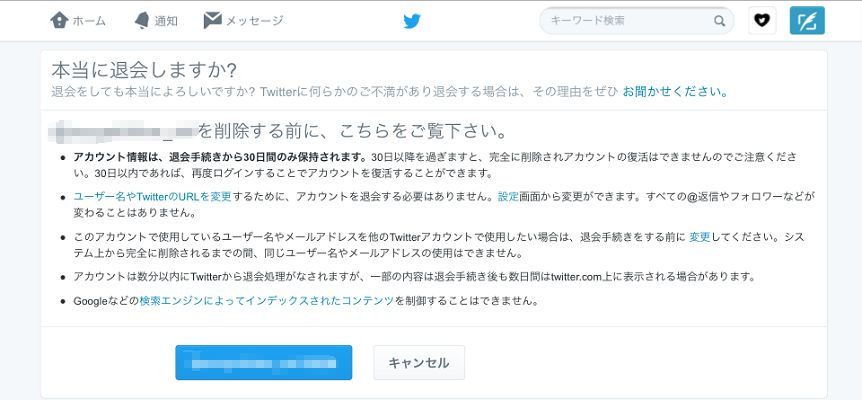 Twitterの退会