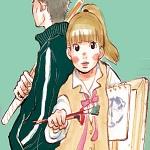 東村アキコが漫画家になるまでの「かくかくしかじか」を綴った実話