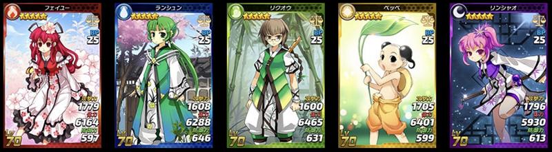 ☆5召喚獣