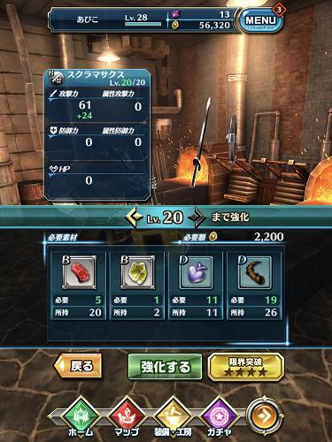 武器の改造
