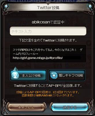 Twitter投稿