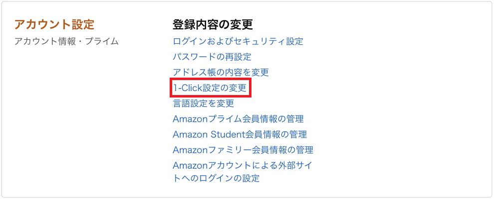 1クリック購入