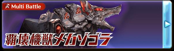 覇壊機獣メカゾゴラ