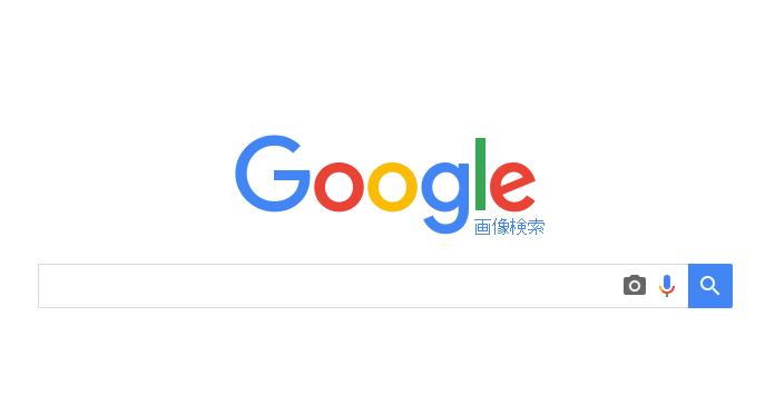 画像検索はどうやる?