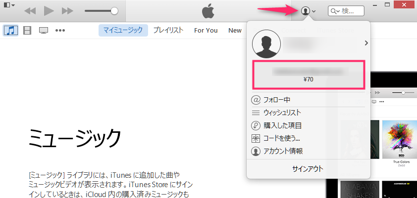 iTunesから調べる