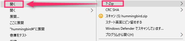 7-Zipの使い方