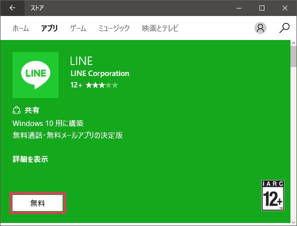 LINEをダウンロード