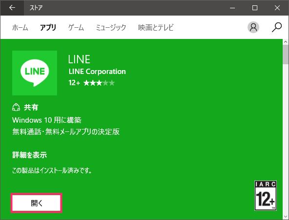 PCでLINE電話をする方法