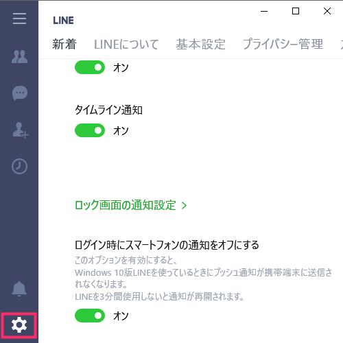PC版LINEの設定方法
