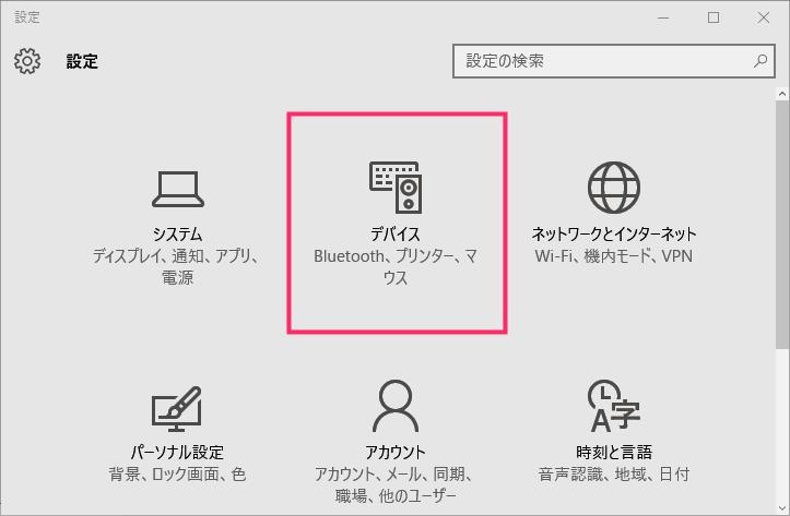 Windows10のデバイス設定