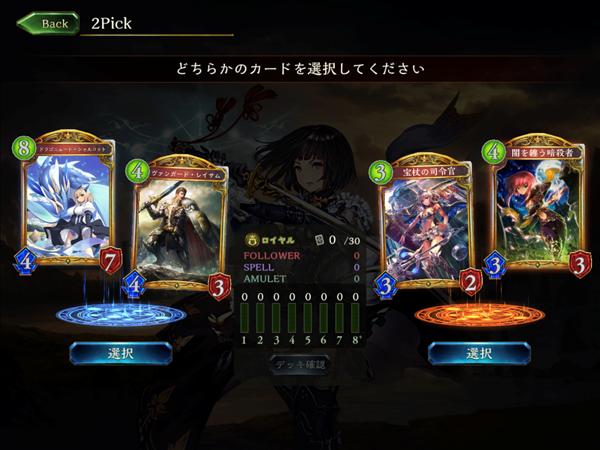 どっちのカードが有利か