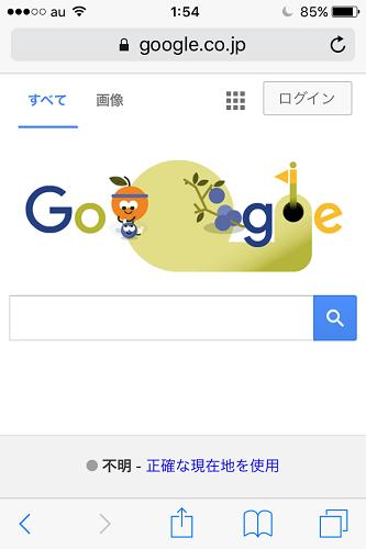 Googleを開く