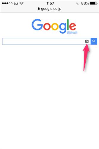 画像検索をする方法