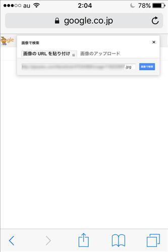 画像URLから調べたい
