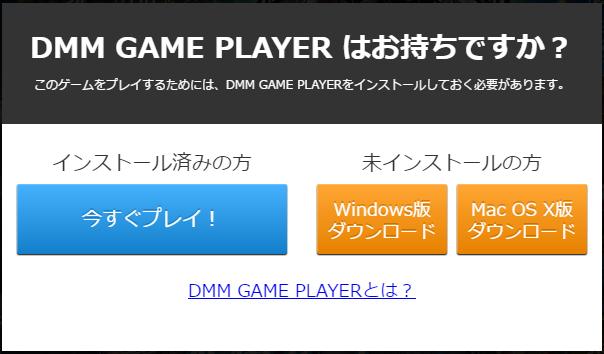 DMMゲームプレイヤー