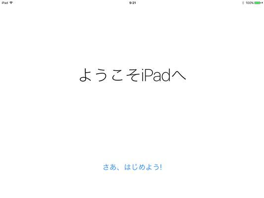 iOS10はアップデートして大丈夫