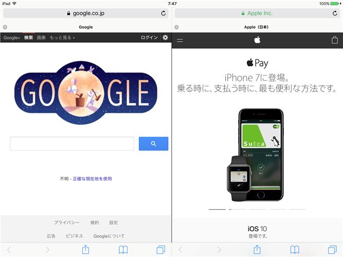 Safariの2画面表示