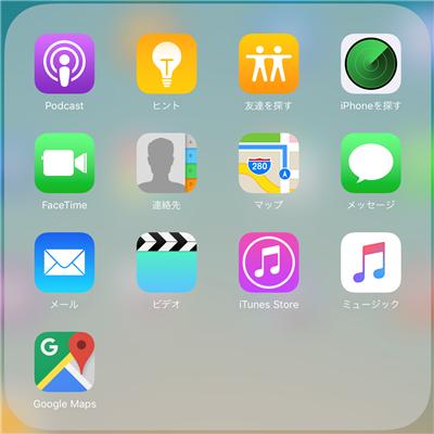 使わないアプリ