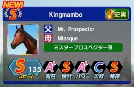 キングマンボ