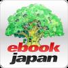 eBookJapan(イーブックジャパン)の料金やシステムについて!お得に電子書籍を買うなら