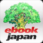 電子書籍をお得に買うなら「eBookJapan(イーブックジャパン)」!登録不要で無料試し読みもできる!