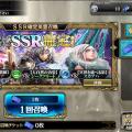 SSR確定チケット