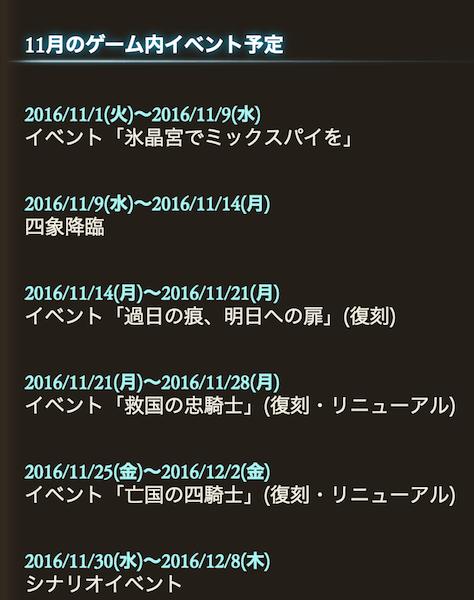 イベント表
