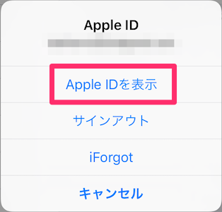 AppleIDを表示する