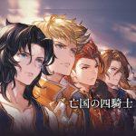 【グラブル】「亡国の四騎士」メギド・フレイムがきつい!