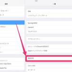 【iPhone・iPad】アプリを勝手に削除されないように設定する方法