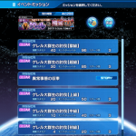 【SOアナムネシス】ゲレル大群生の討伐【獄級】攻略!